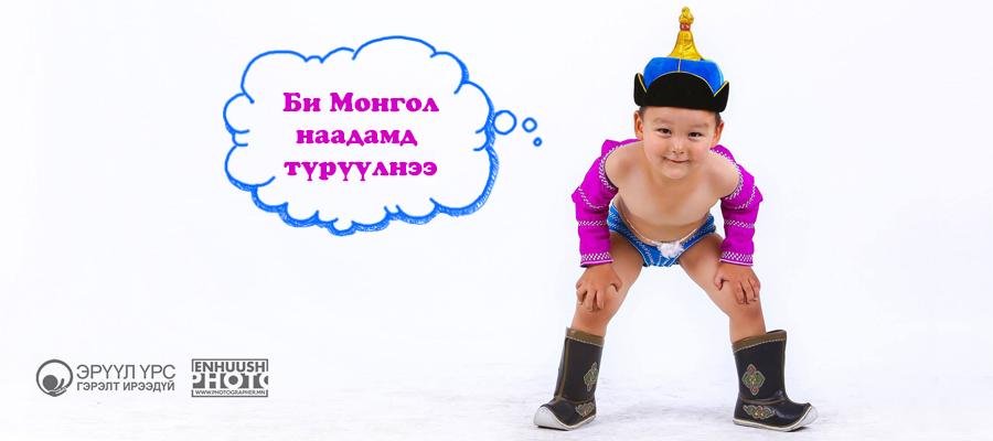 "Save Infants"" Non-profit Organization | ЭРҮҮЛ ҮРС гэрэлт"